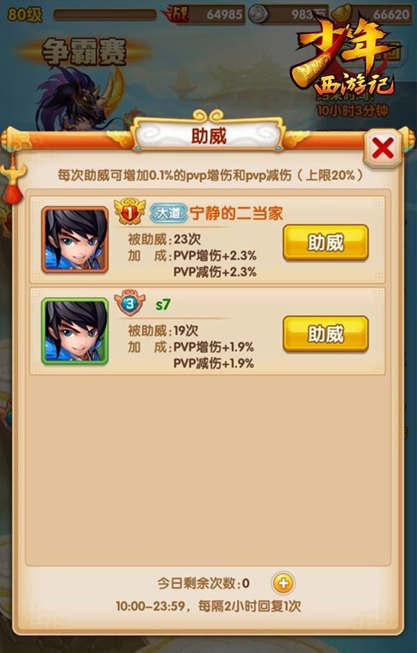 《少年西游记》南天门争霸赛助威系统(测试界面)