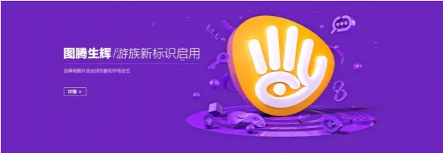 游族的全新logo