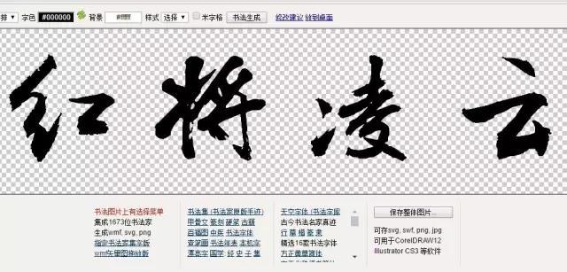少年西游记红将凌云字体设计稿