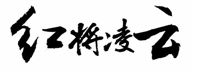 少年西游记红将凌云字体