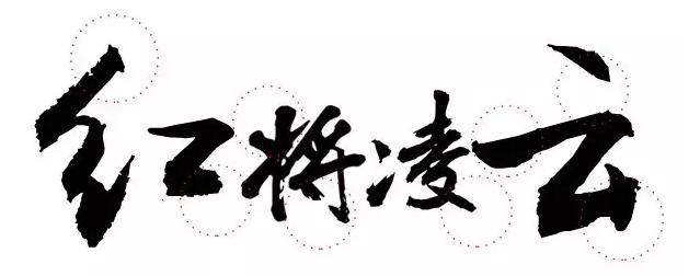 少年西游记红将凌云字体设计