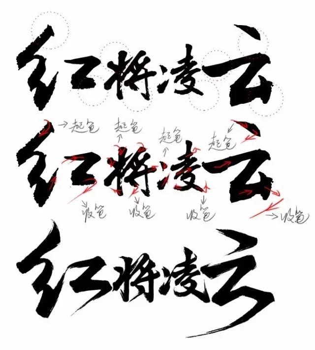 少年西游记字体红将凌云