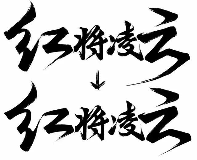少年西游记字体设计