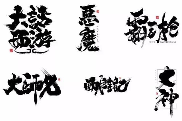 少年西游记字形样式