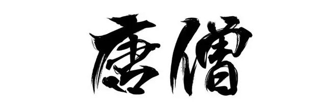 少年西游记字体