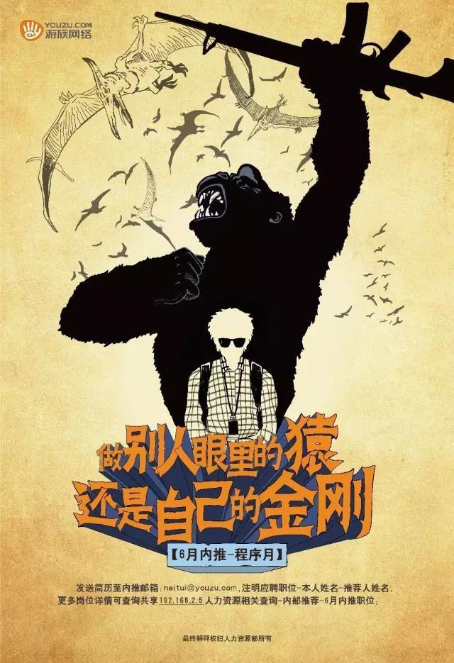 游族网络海报创意手法分析及实战分享