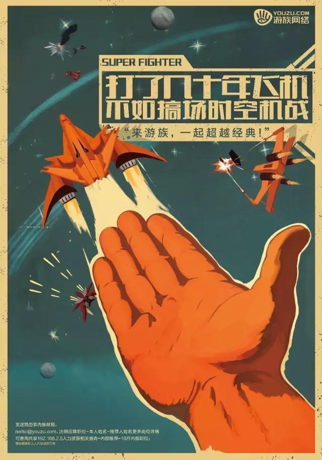 游族超时空战机海报