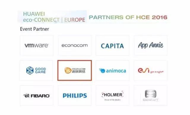 YZ哥家作为华为欧洲生态大会合作方出席
