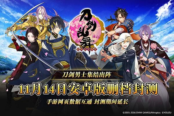 11月14日《刀剑乱舞-ONLINE-》中文版安卓端不删档测试开启