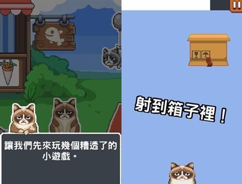 不爽猫:史上最差游戏